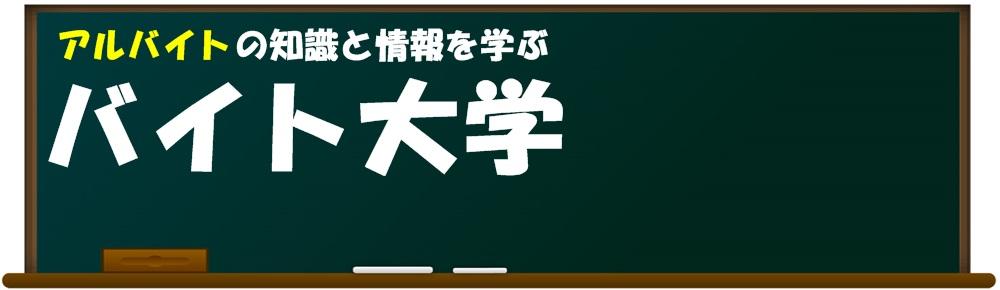「教科指導法」の記事一覧 | バイト大学