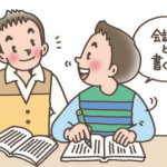 家庭教師が生徒にタメ口ってあり?相応しい言葉の使い方